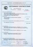 Сертификат соответствия 2