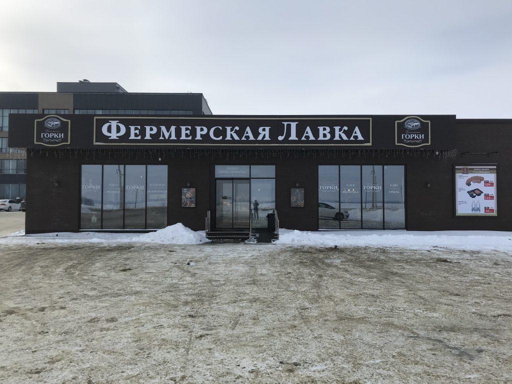Автоматические двери и Остекление фирменного магазина в г. Курск